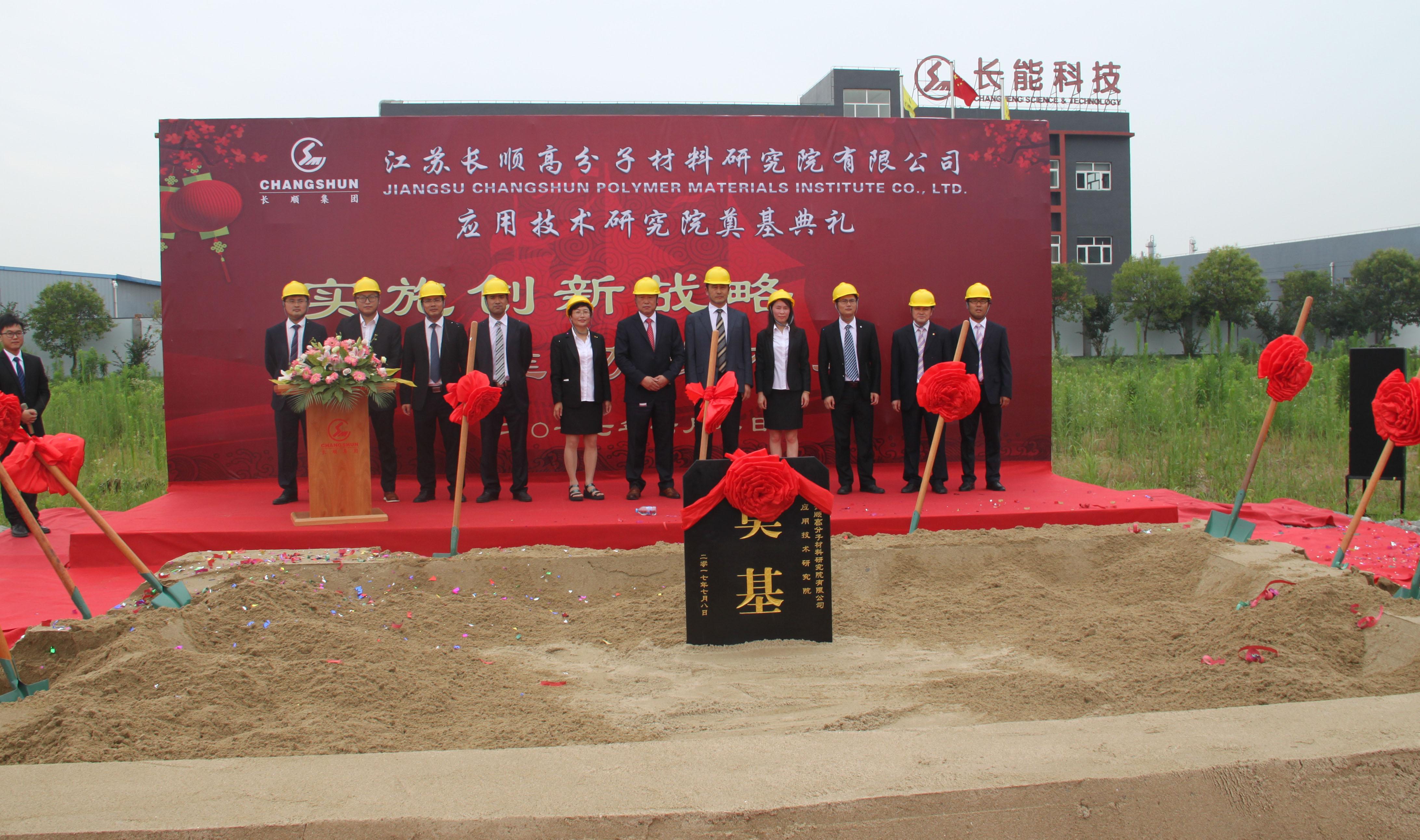 长顺应用技术研究院大楼的奠基仪式在张家港扬子江国际化工园区青海路
